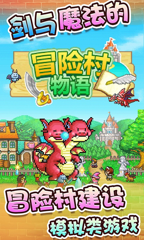 冒险村物语游戏截图1