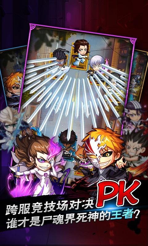 净化-死神星耀版游戏截图5