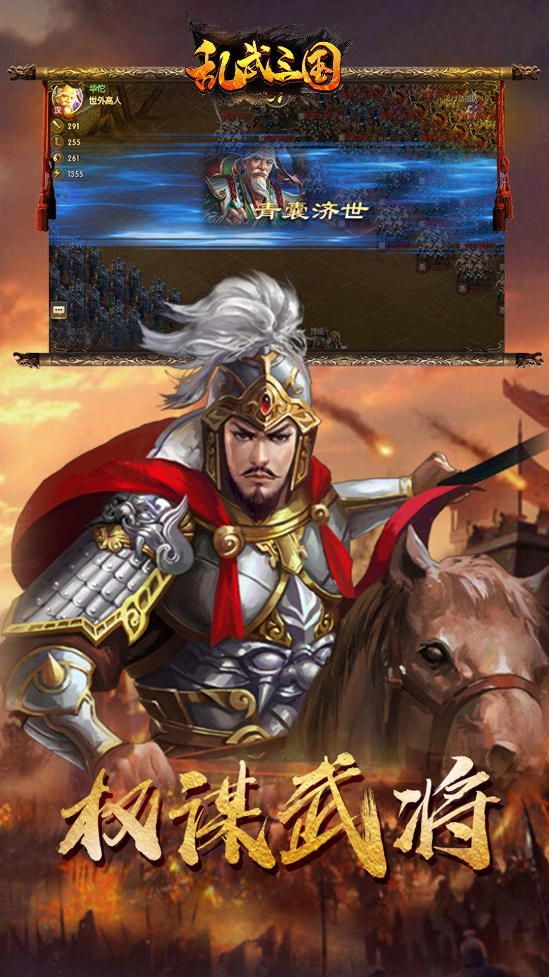 乱武三国游戏截图1