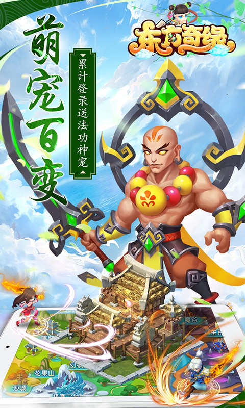 東方奇緣(超夢西游)游戲截圖2