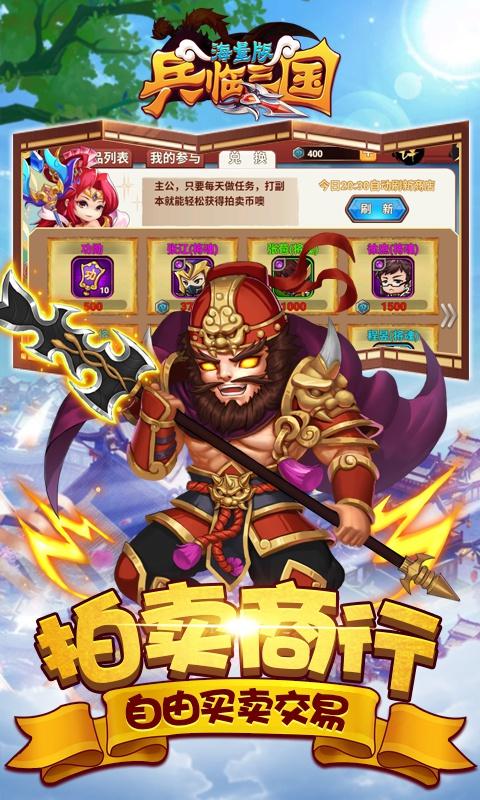 兵临三国海量版游戏截图5