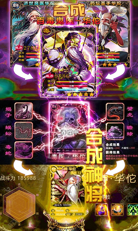 炽姬无双(百媚武将)游戏截图3