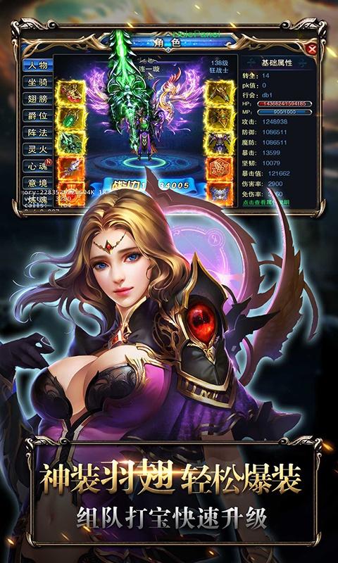 神座星耀版游戏截图4
