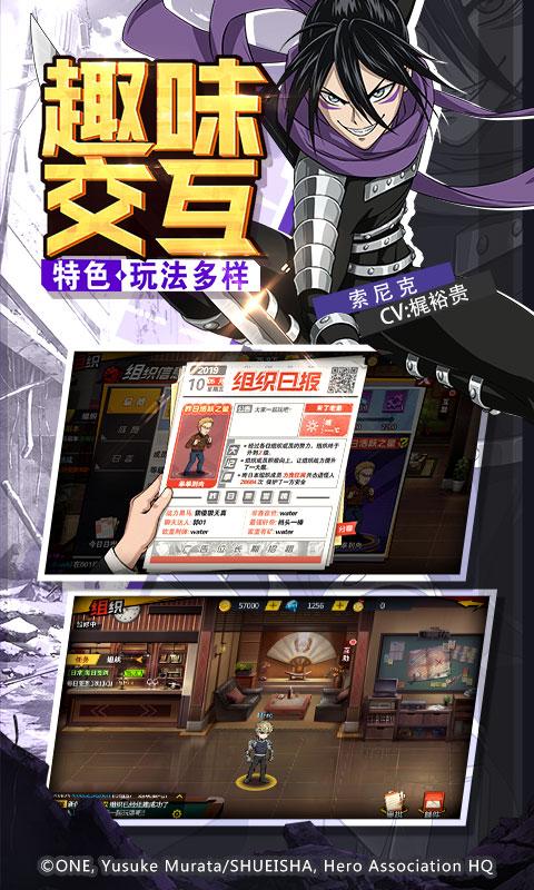 一拳超人:最强之男游戏截图3