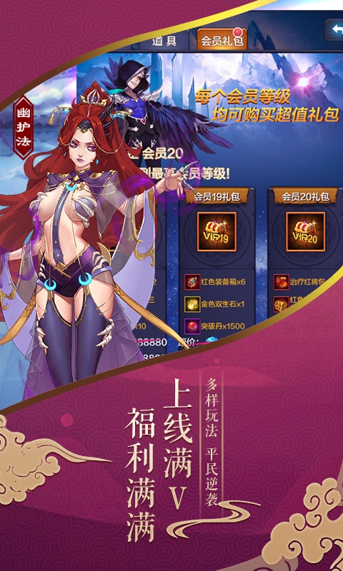 武龙争道(雪鹰帝君)游戏截图3