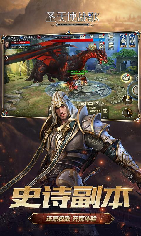 圣天使战歌游戏截图5