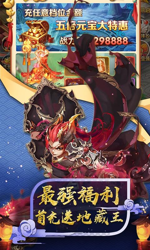 神仙与妖怪重置版游戏截图4