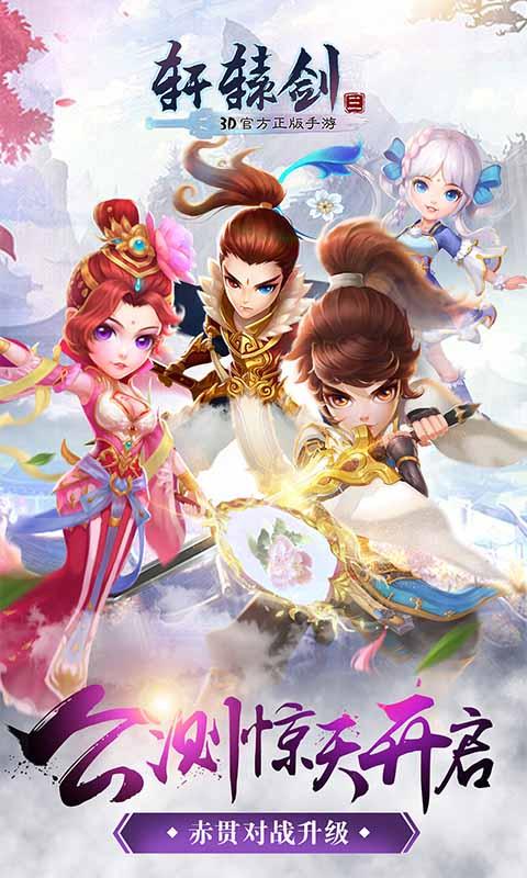 轩辕剑3游戏截图2