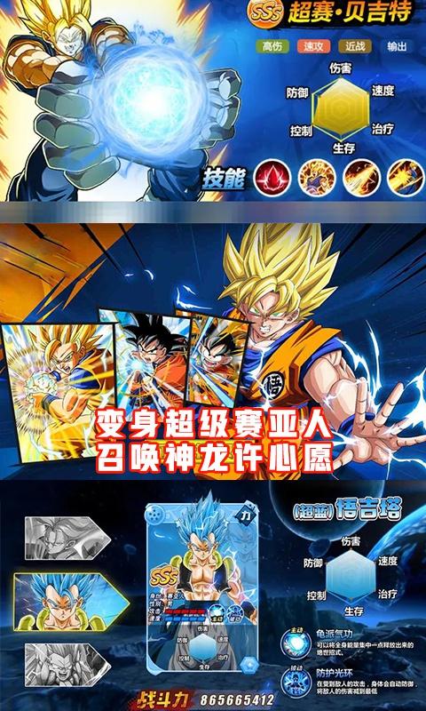 疾风小侠(龙珠Z超)游戏截图5