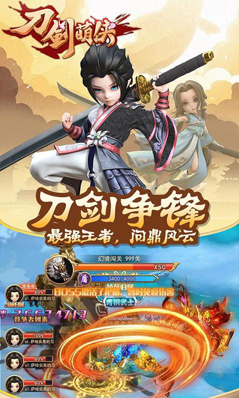 刀剑萌侠游戏截图5