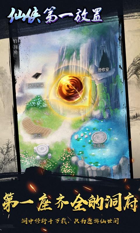 仙侠第一放置游戏截图2