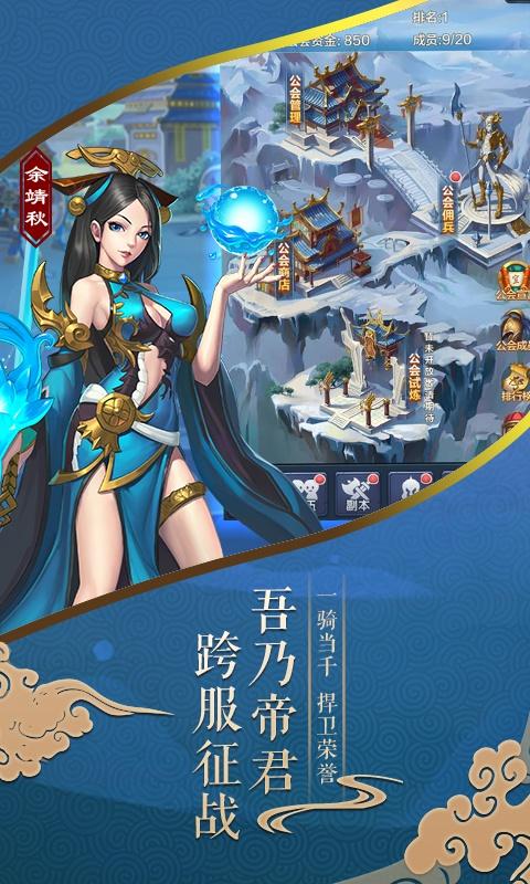 武龙争道(雪鹰帝君)游戏截图1