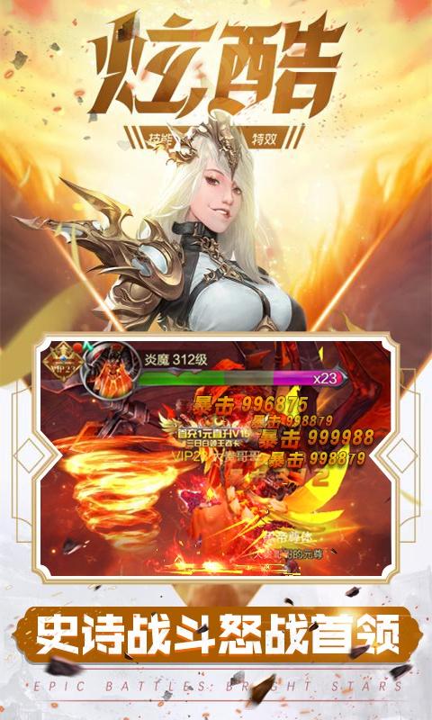 元尊传:源师圣者游戏截图4