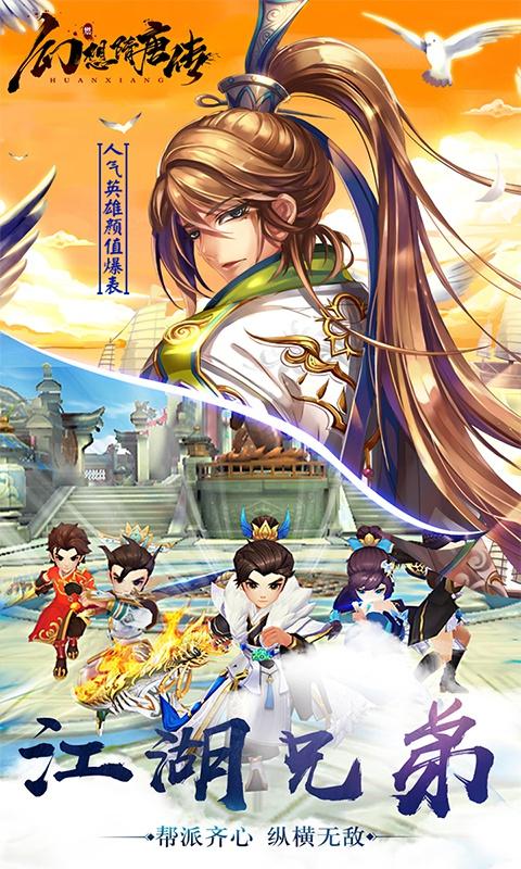 幻想隋唐传星耀版游戏截图2