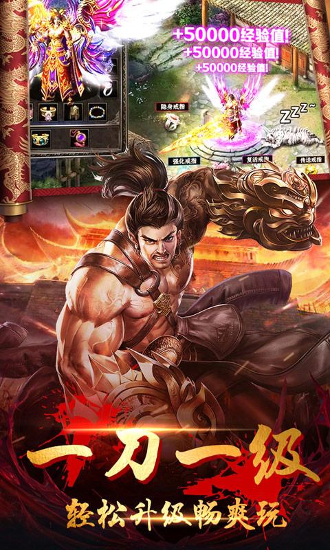 战神霸业游戏截图2