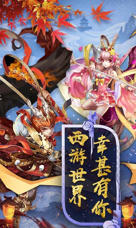 神仙与妖怪重置版游戏截图1