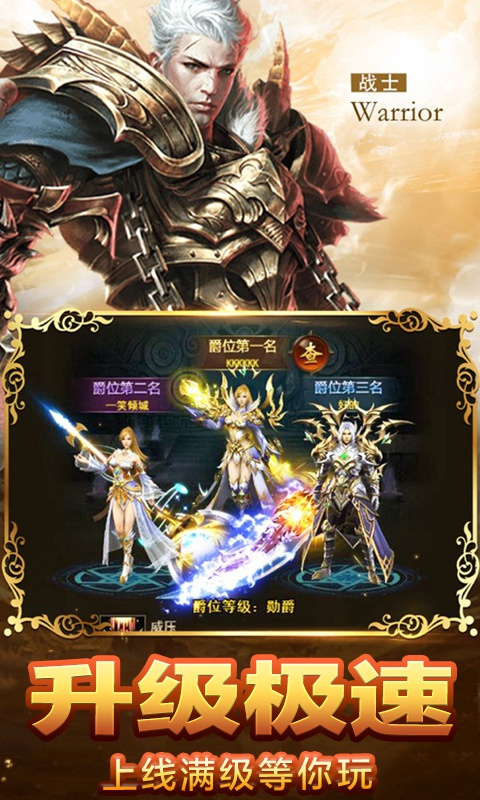 皇者(永恒魔幻)游戏截图1