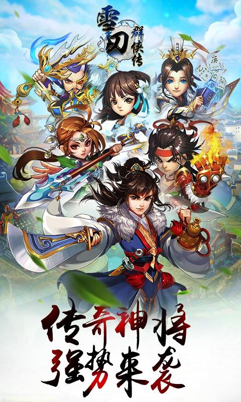 雪刀群侠传(海量版)游戏截图1