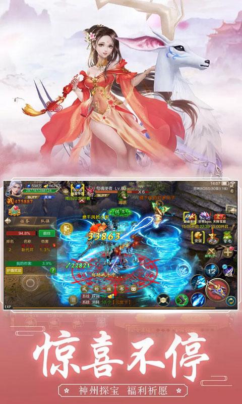 万剑至尊超爽版游戏截图2