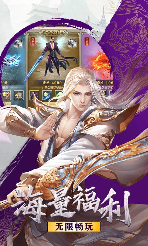 剑道仙语海量版游戏截图5