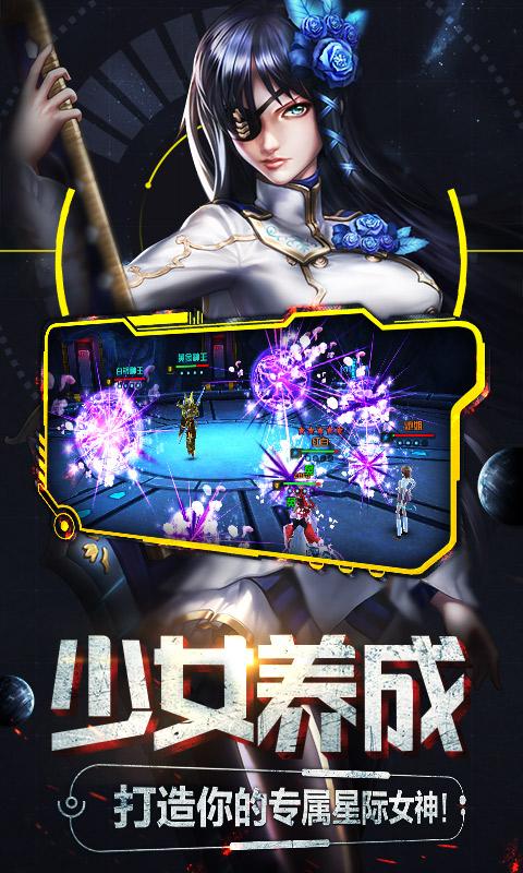 女神星球(X战娘商城版)游戏截图1