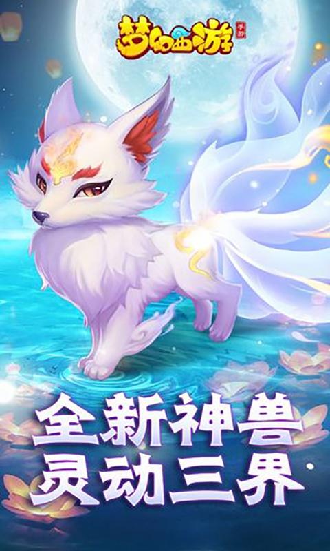梦幻西游(全服焕新)游戏截图1