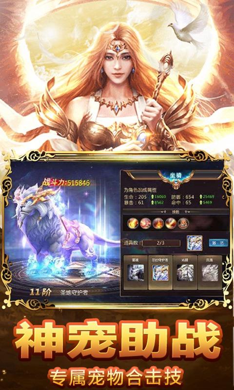 皇者(永恒魔幻)游戏截图3