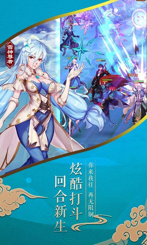 武龙争道(雪鹰帝君)游戏截图4