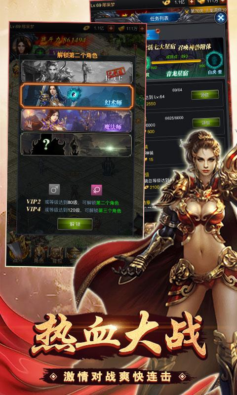 英雄霸业(海量版)游戏截图3