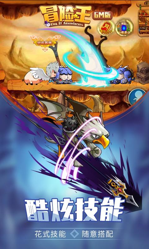 冒险王GM版游戏截图3