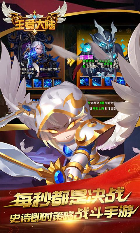 王者大陆游戏截图3