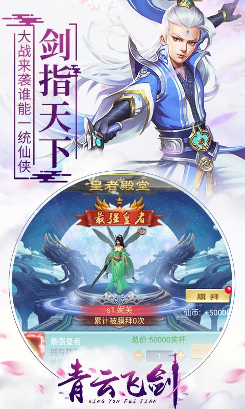青云飞剑(GM版)游戏截图3