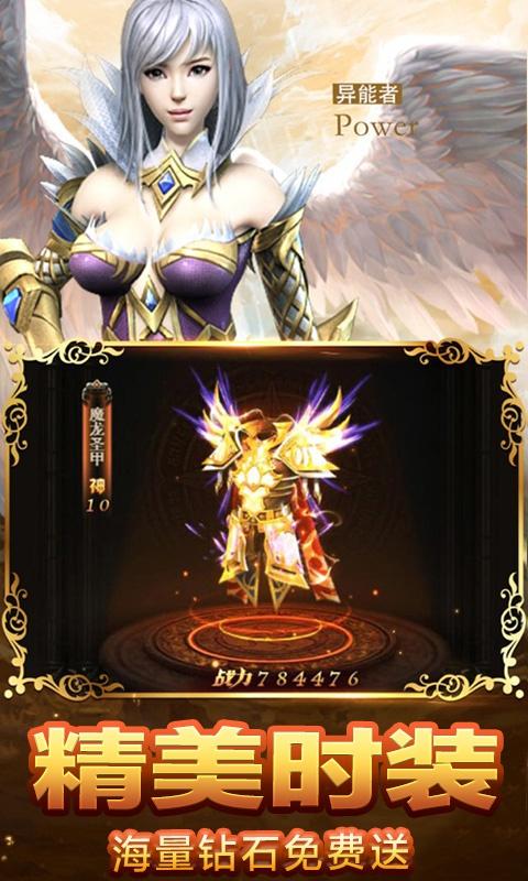 皇者(永恒魔幻)游戏截图4