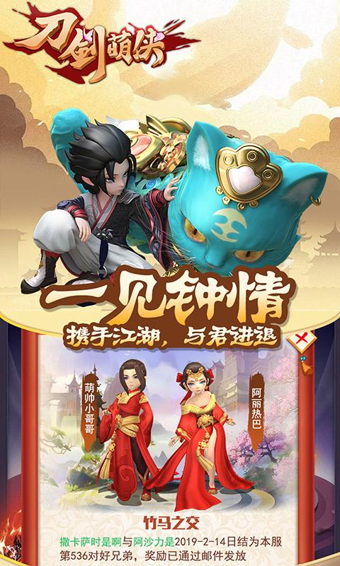 刀剑萌侠游戏截图4