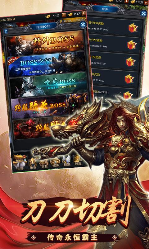 英雄霸业海量版游戏截图2