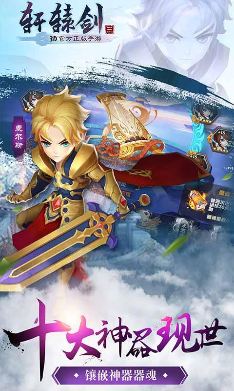 轩辕剑3游戏截图3