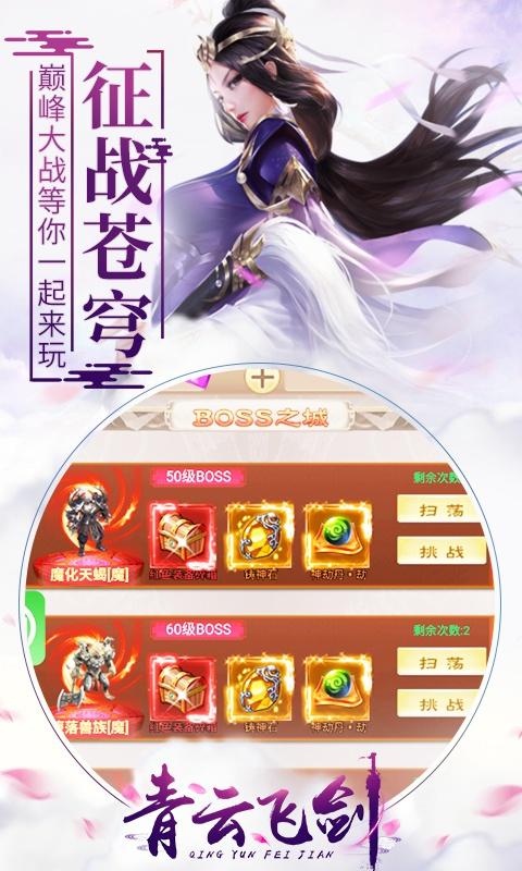 青云飞剑(GM版)游戏截图2