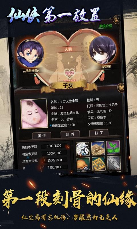 仙侠第一放置游戏截图5