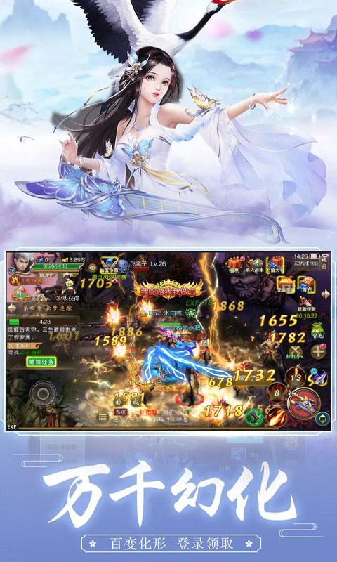 万剑至尊超爽版游戏截图3