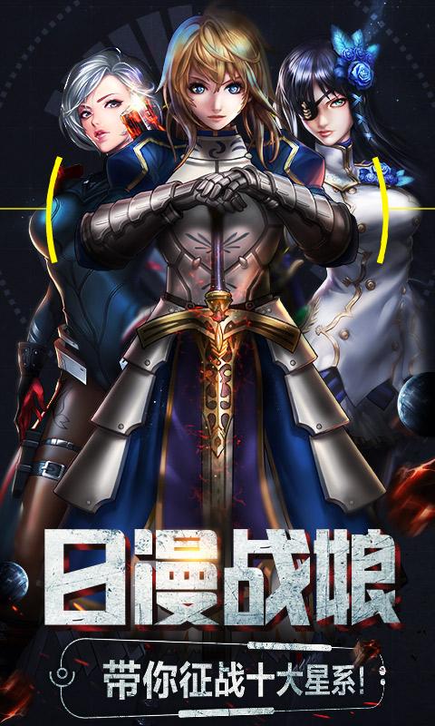 女神星球(X战娘商城版)游戏截图3