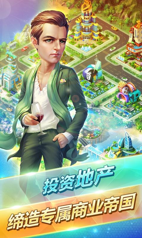 大富豪2(星耀版)游戏截图5
