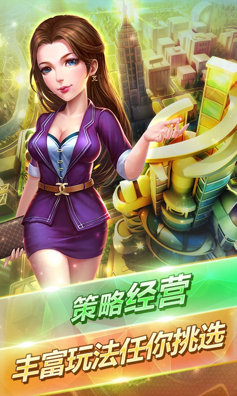 大富豪2(星耀版)游戏截图3
