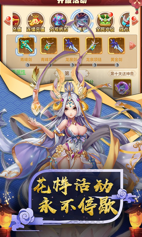 神仙与妖怪重置版游戏截图2