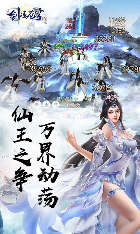 剑凌苍穹星耀版游戏截图5