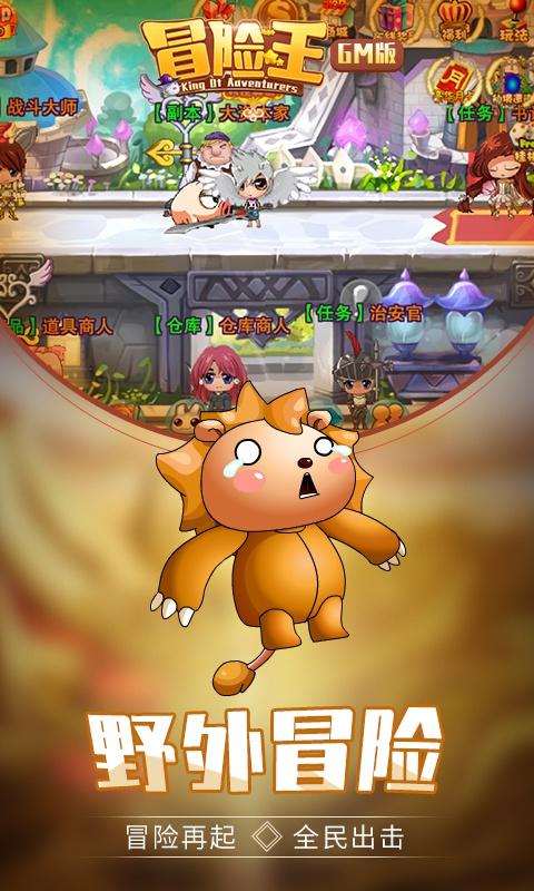 冒险王GM版游戏截图5