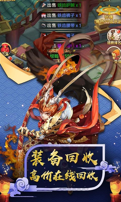 神仙与妖怪重置版游戏截图3