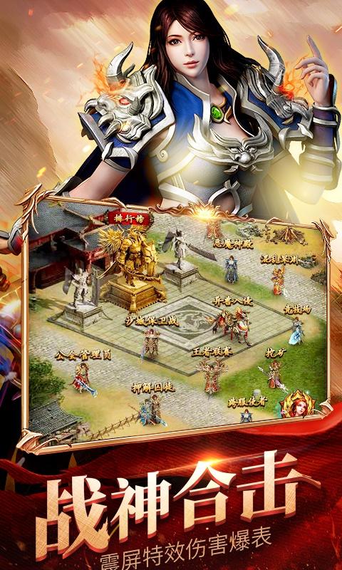 王者霸业游戏截图4