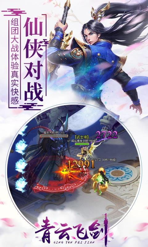 青云飞剑(GM版)游戏截图5