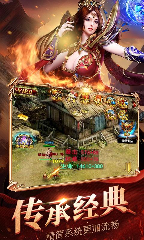 王者霸业游戏截图3