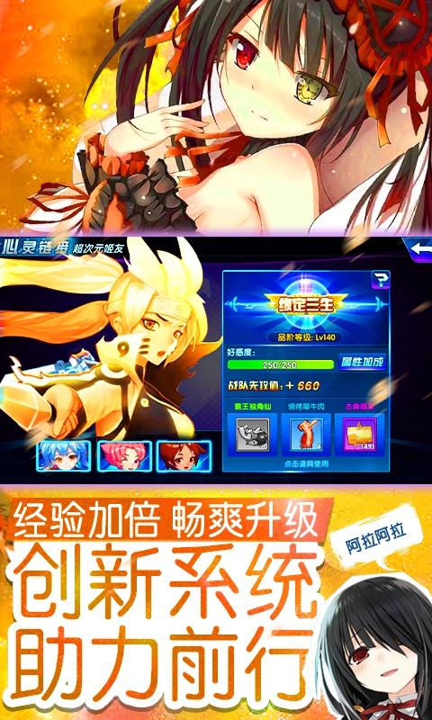 萌神战姬(至尊版)游戏截图4
